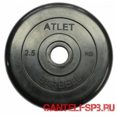 Диски обрезиненные Atlet Barbell для штанги 2.5 кг 26 мм