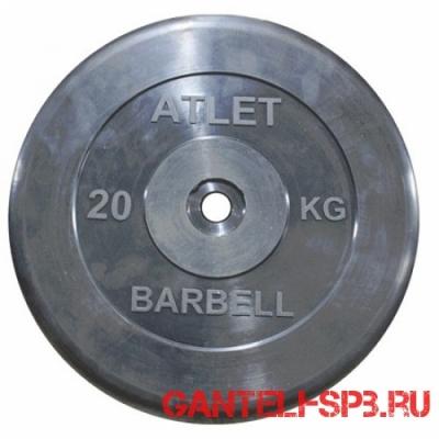 Диски обрезиненные Atlet Barbell для штанги 20 кг 26 мм