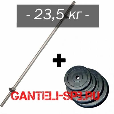 Штанга 23,5 кг наборная MB barbell, d25 мм