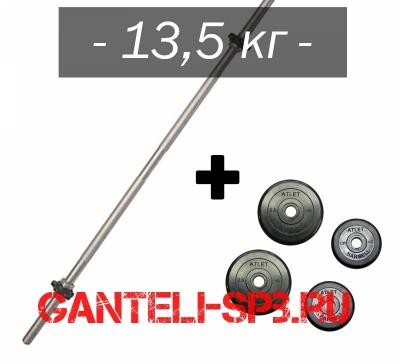 Штанга 13,5 кг наборная MB barbell, d25 мм