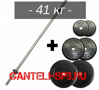 Штанга 41 кг наборная MB barbell, d25 мм