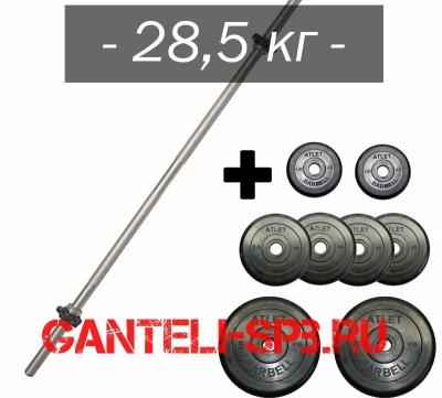Штанга 28,5 кг наборная MB barbell, d25 мм