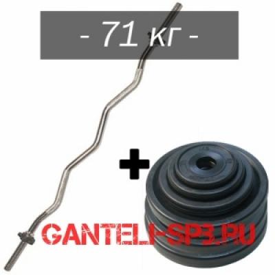 W - Штанга 71 кг Изогнутая, наборная MB barbell, 120 см, d25 мм