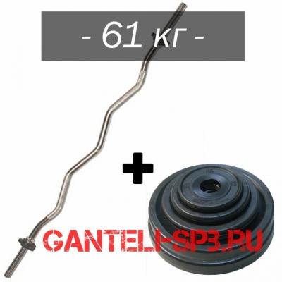 W - Штанга 61 кг Изогнутая, наборная MB barbell, 120 см, d25 мм