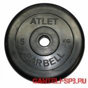 Диски обрезиненные Atlet Barbell для штанги 5 кг 26 мм