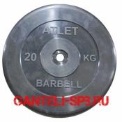 Диски обрезиненные Atlet Barbell для штанги 20 кг 30 мм