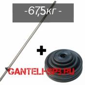 Штанга 67,5 кг ф 26-1800мм weidernut хром