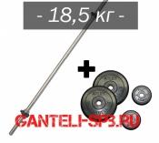 Штанга 18,5 кг наборная MB barbell, d25 мм