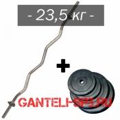 W - Штанга 23,5 кг Изогнутая, наборная MB barbell, 120 см, d25 мм